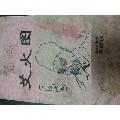 艾火圖(au21370099)_7788舊貨商城__七七八八商品交易平臺(7788.com)