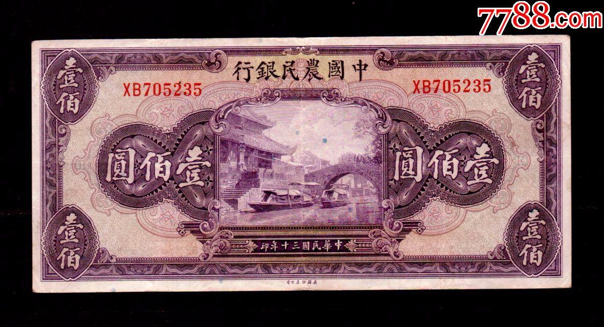 �r民�y行三十年壹佰元,[235]9.品,(au21370583)_