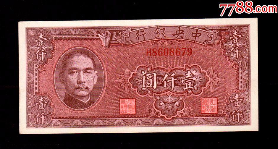 中央�y行西方版壹仟元,全新品,(au21370665)_