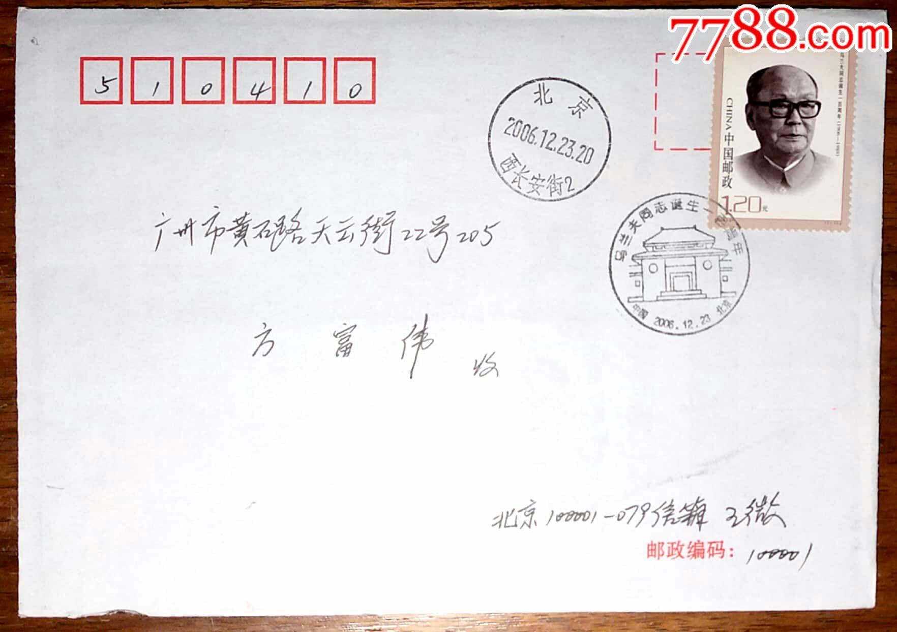 【1元起拍】2006-31《乌兰夫诞生100周年》北京原地首日实寄(au21376468)_