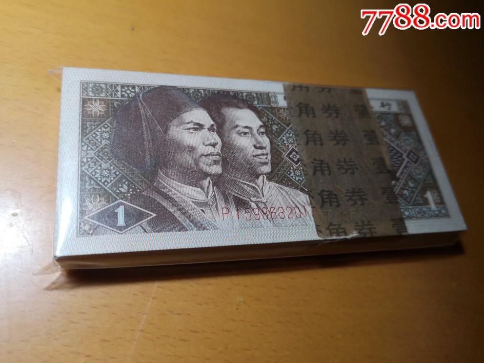 1980年1角纸币(au21376633)_