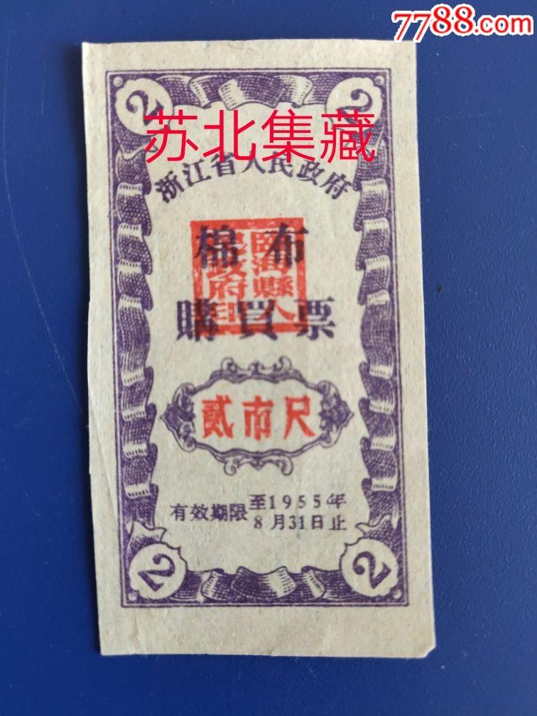 浙江�R海�h棉布��I�C55年�E尺(au21387559)_