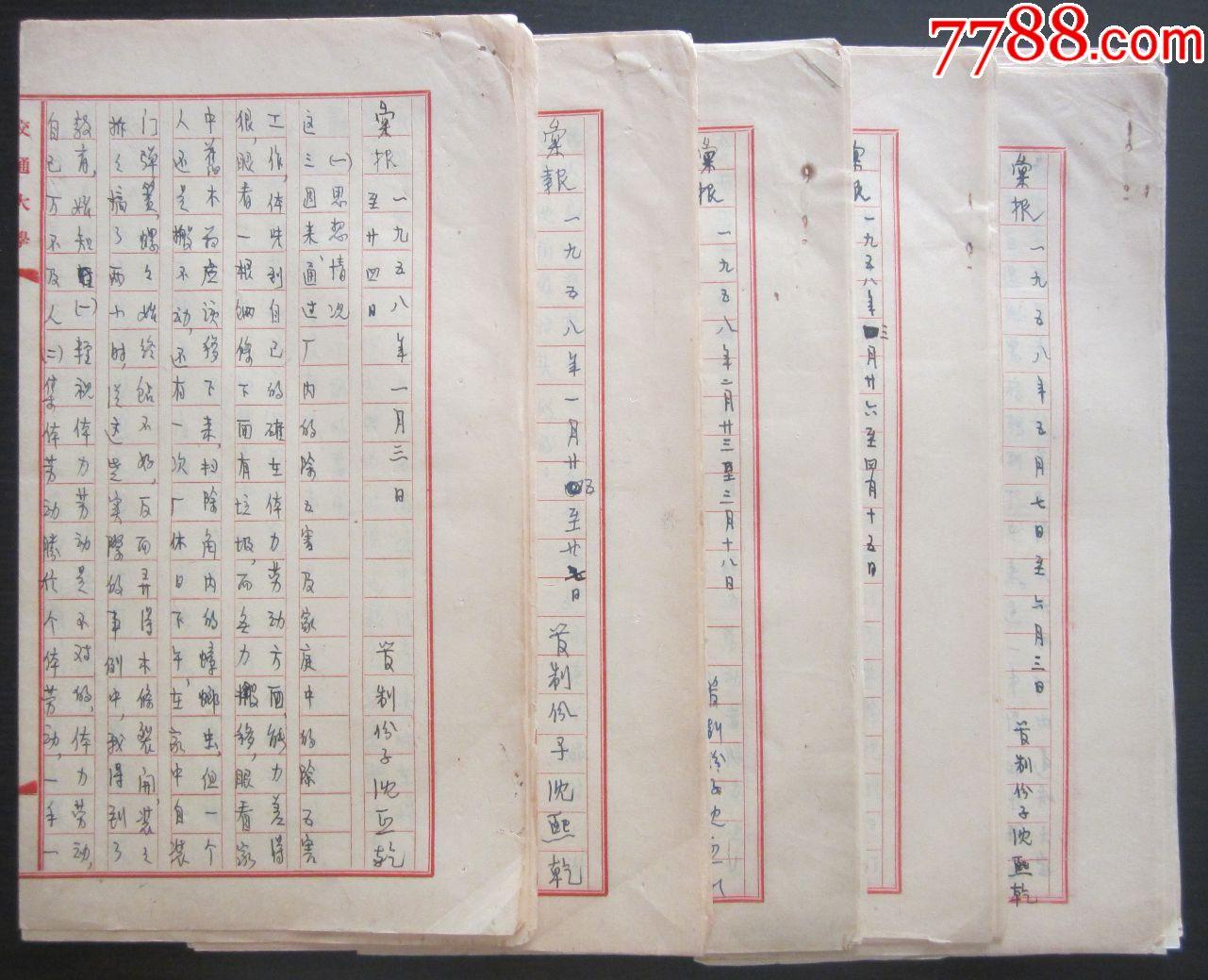 1958年沈熙乾�R�蟛牧弦槐荆ò��])(au21391554)_