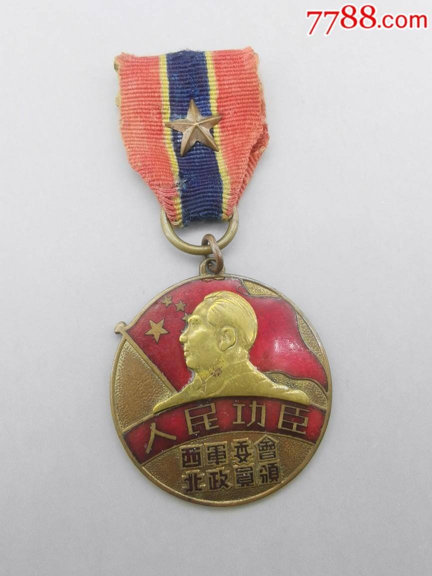 西北人民功臣��章(au21392250)_