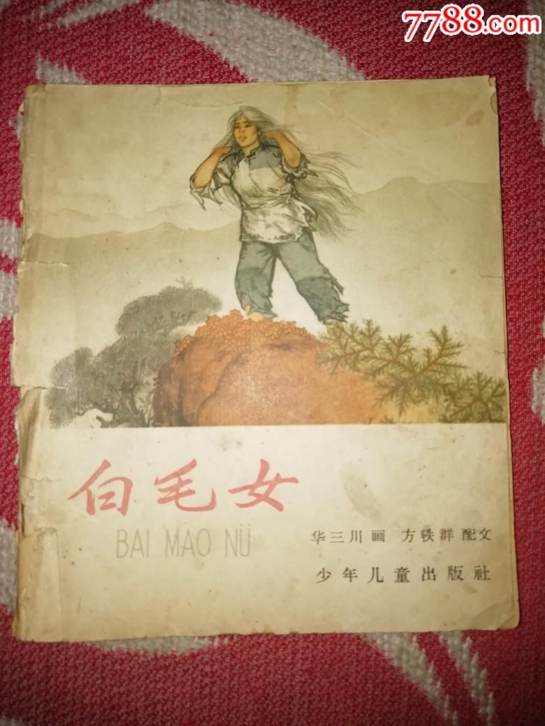 白毛女(au21393303)_