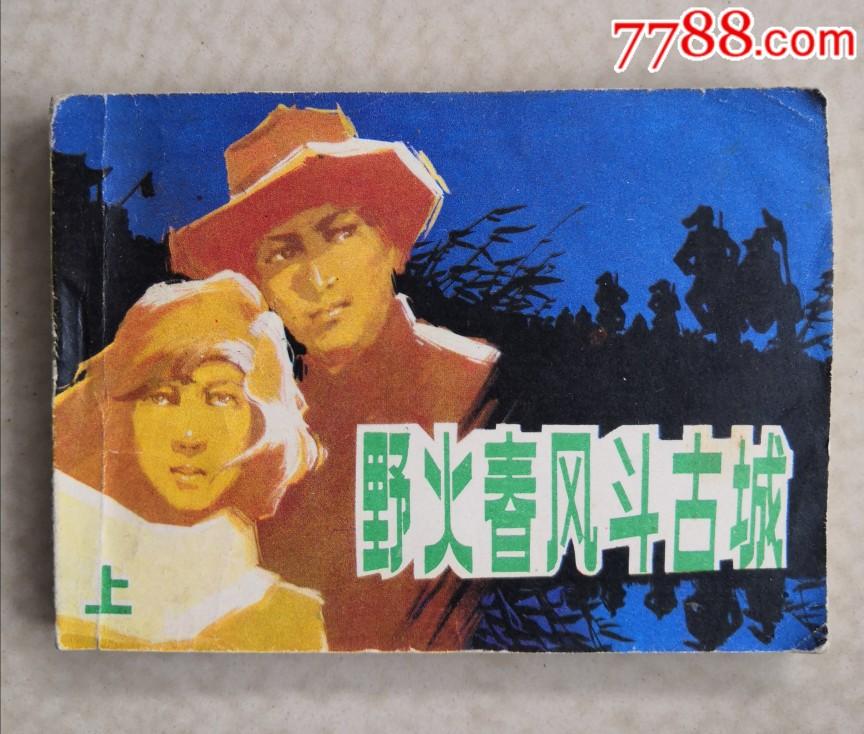 �B�h��收藏-野火春�L斗古城-上-1981年1版1983年2印(au21393876)_