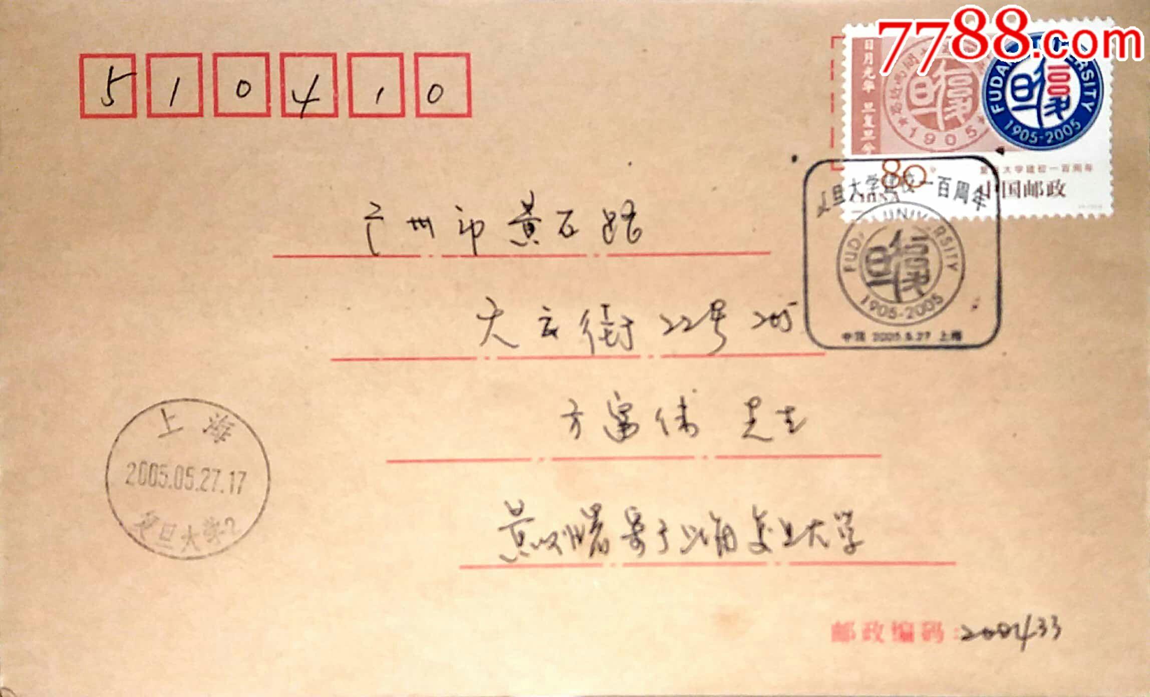 【1元起拍】2005-11《复旦大学建校一百周年》上海原地首日实寄(au21394443)_