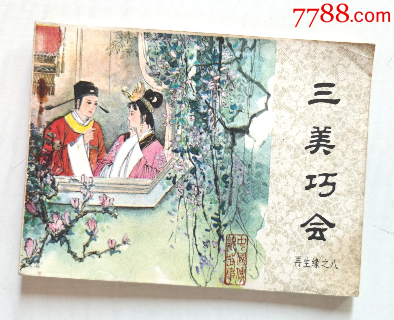 三美巧��(au21397930)_