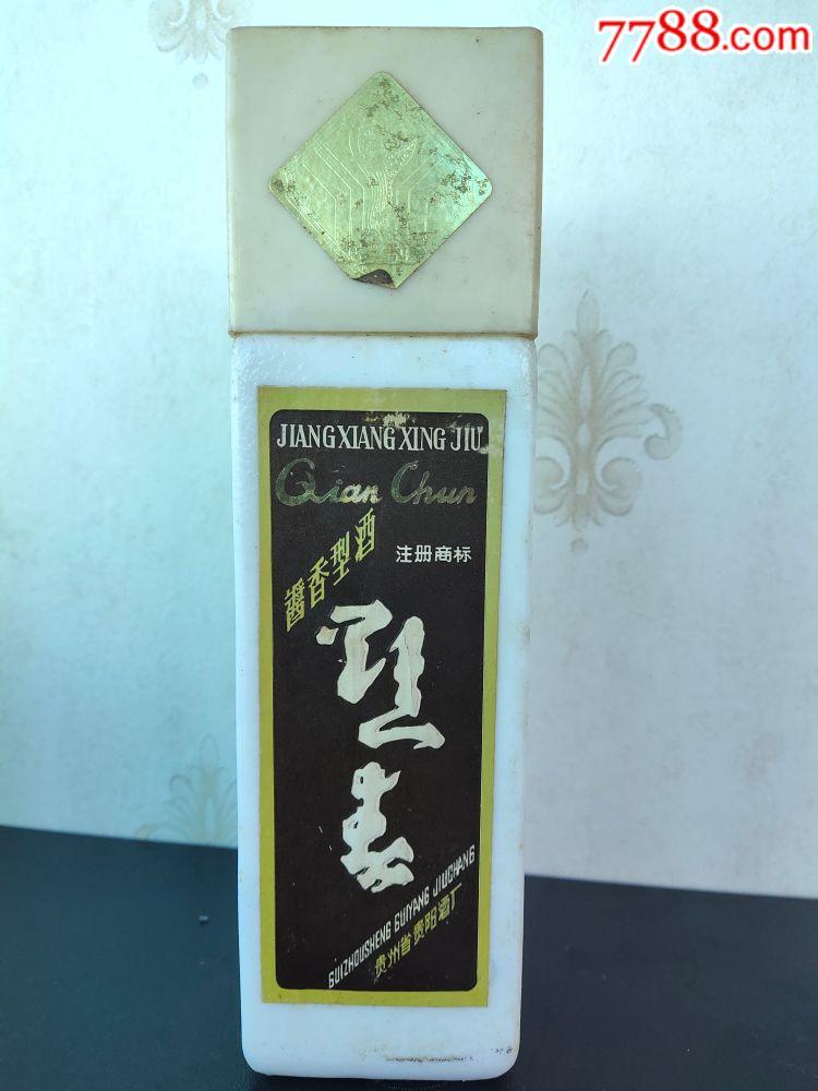 �F州老�u香~80年代黔春一瓶(au21399318)_