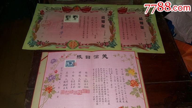 结婚证一套三件合售【一九五一年,一九五六年】(au21400497)_