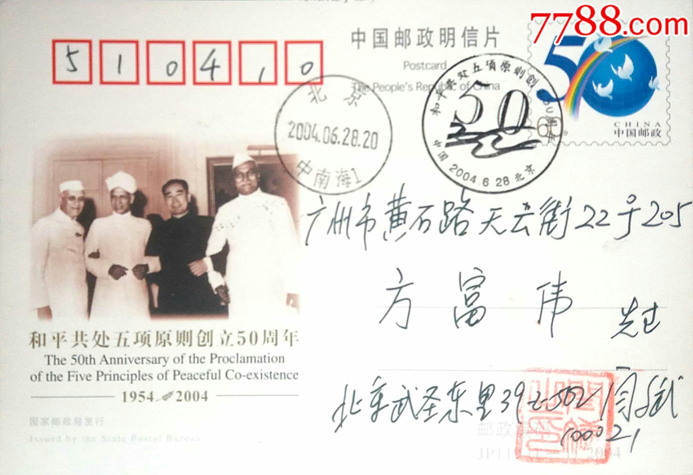 【1元起拍】JP119《和平共�五�原�t��立50周年》中南海原地首日��寄(au21400762)_