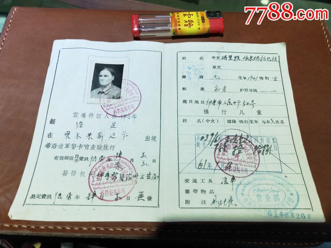 新疆外侨出境证(au21400904)_