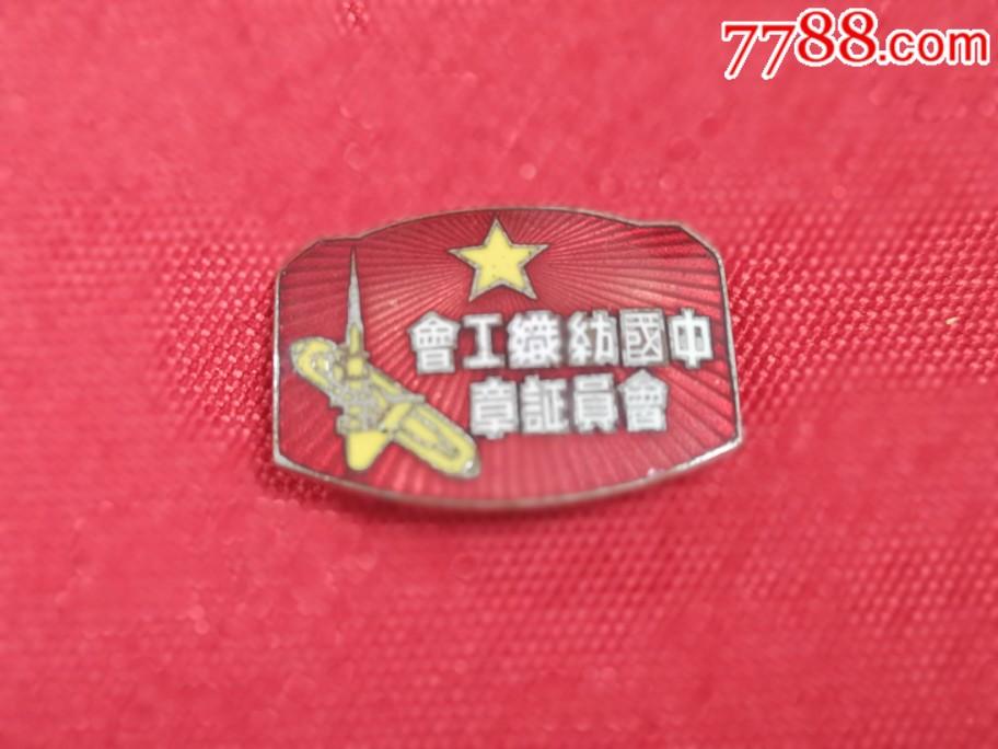 中����工�����T�C章(au21404142)_