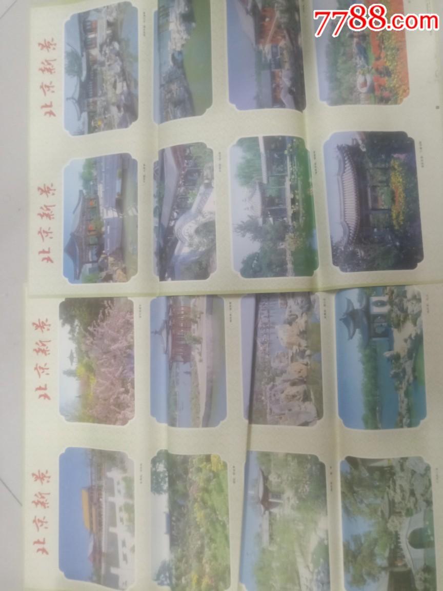 88年北京新景4�l屏,10套合拍(au21404366)_