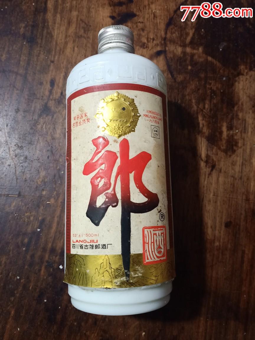 郎酒瓶一个(au21409258)_
