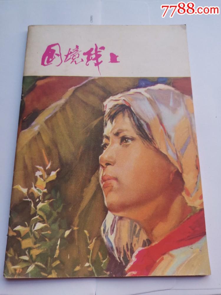 画家徐芒耀绘画32开国境线上(au21410217)_