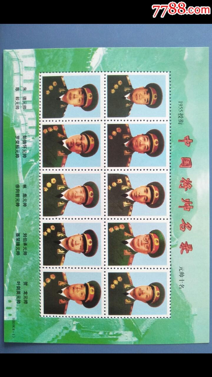 中国将帅名录纪念张8全(au21410566)_
