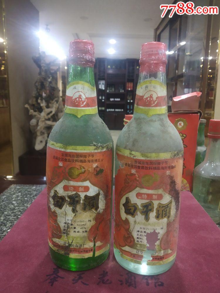 辽宁闾山酒厂出品1990年(白干酒)两瓶一起拍(au21410854)_