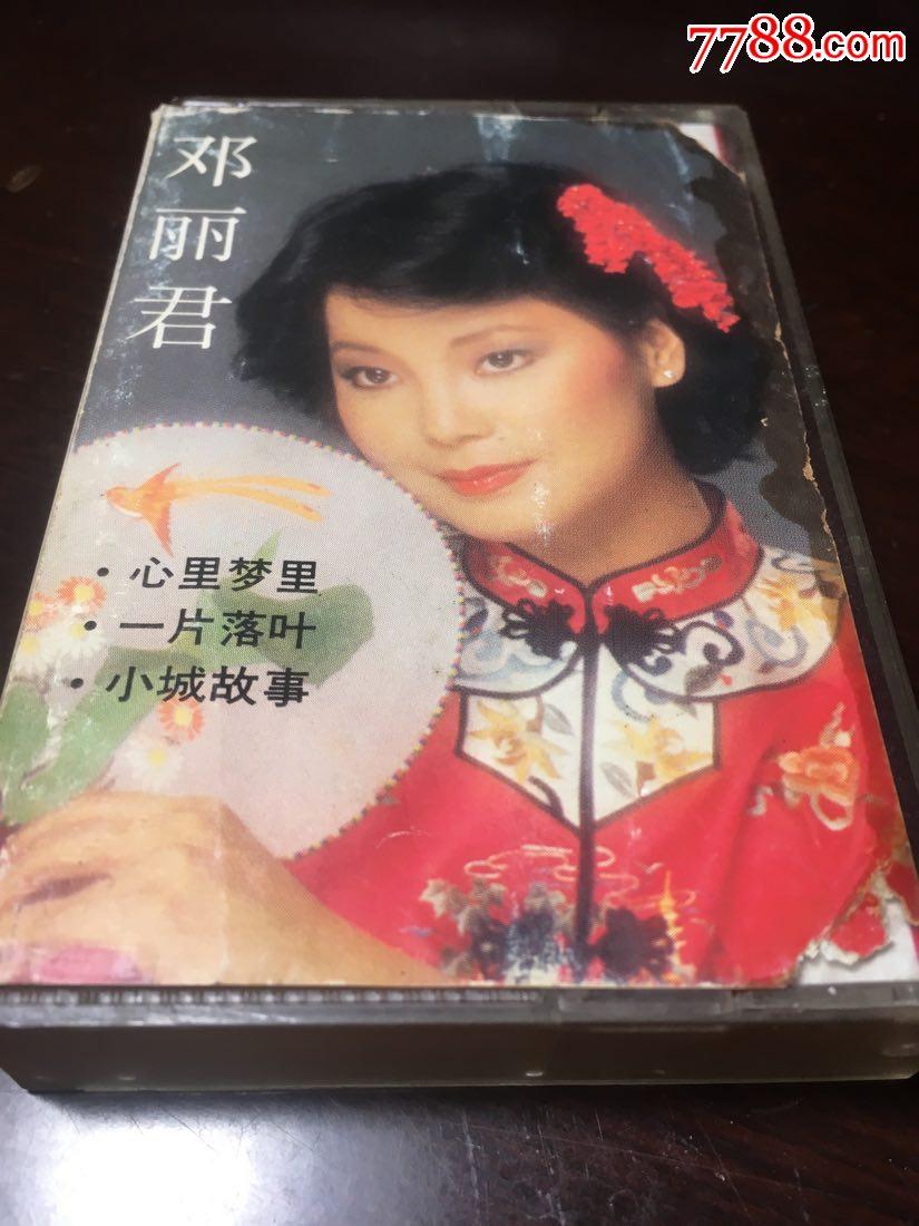 邓丽君(au21411203)_