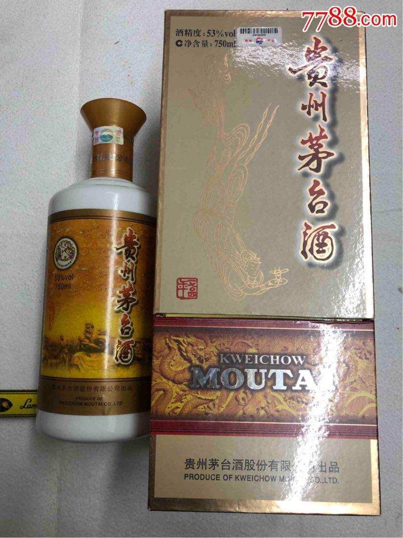 茅台酒瓶(au21411460)_