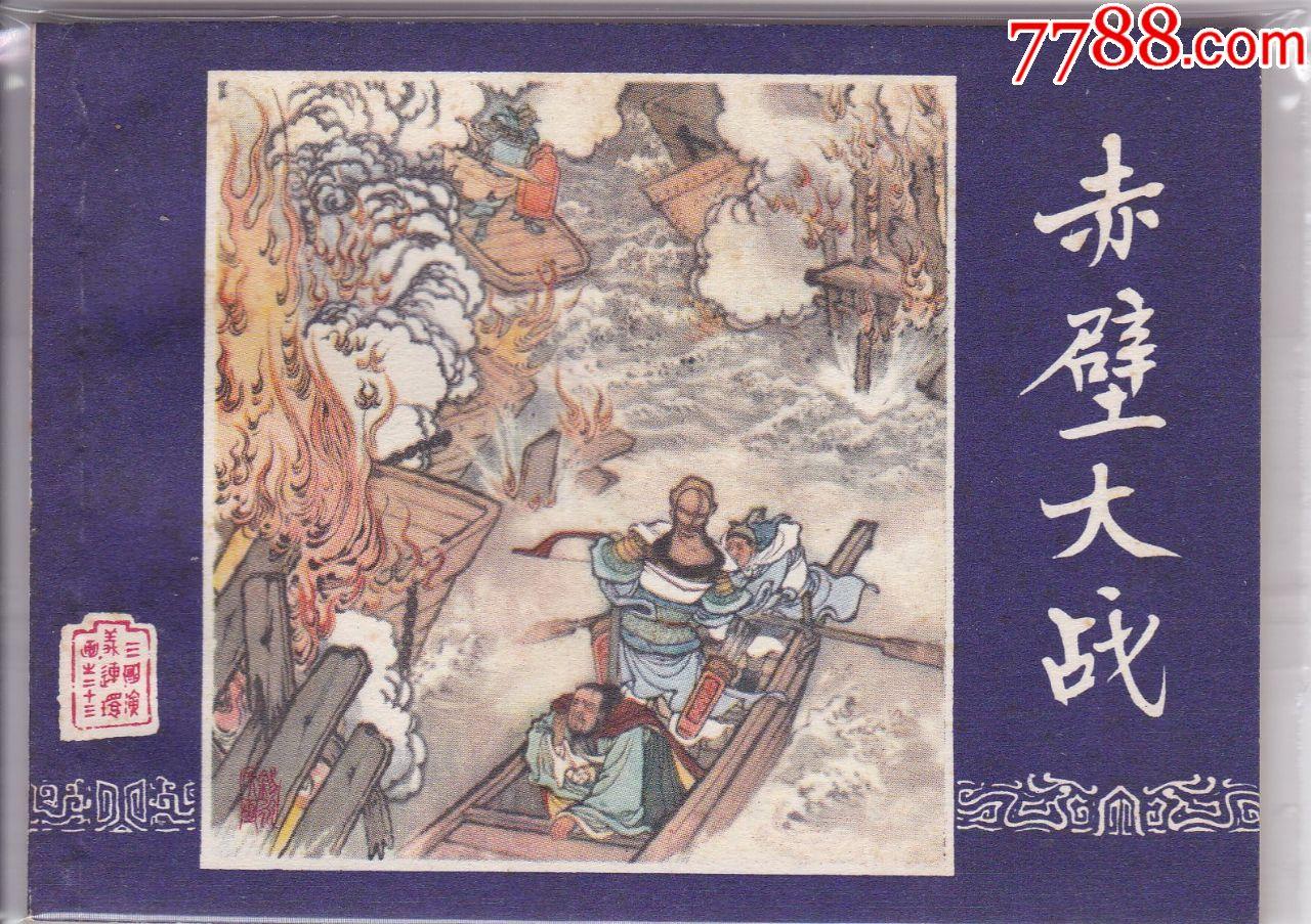 79年-赤壁大��(au21418158)_