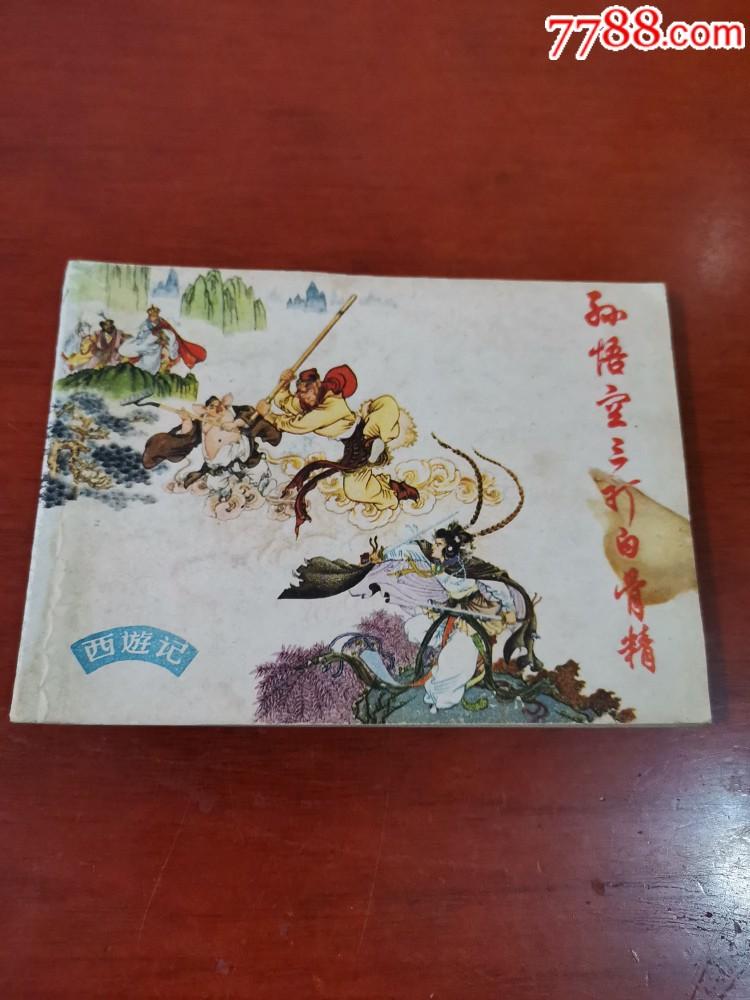 孙悟空三打白骨精(au21419838)_