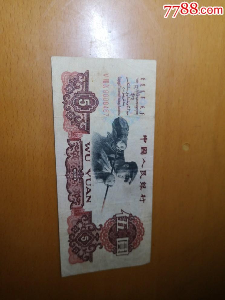 1960年5元纸币(zc21420132)_