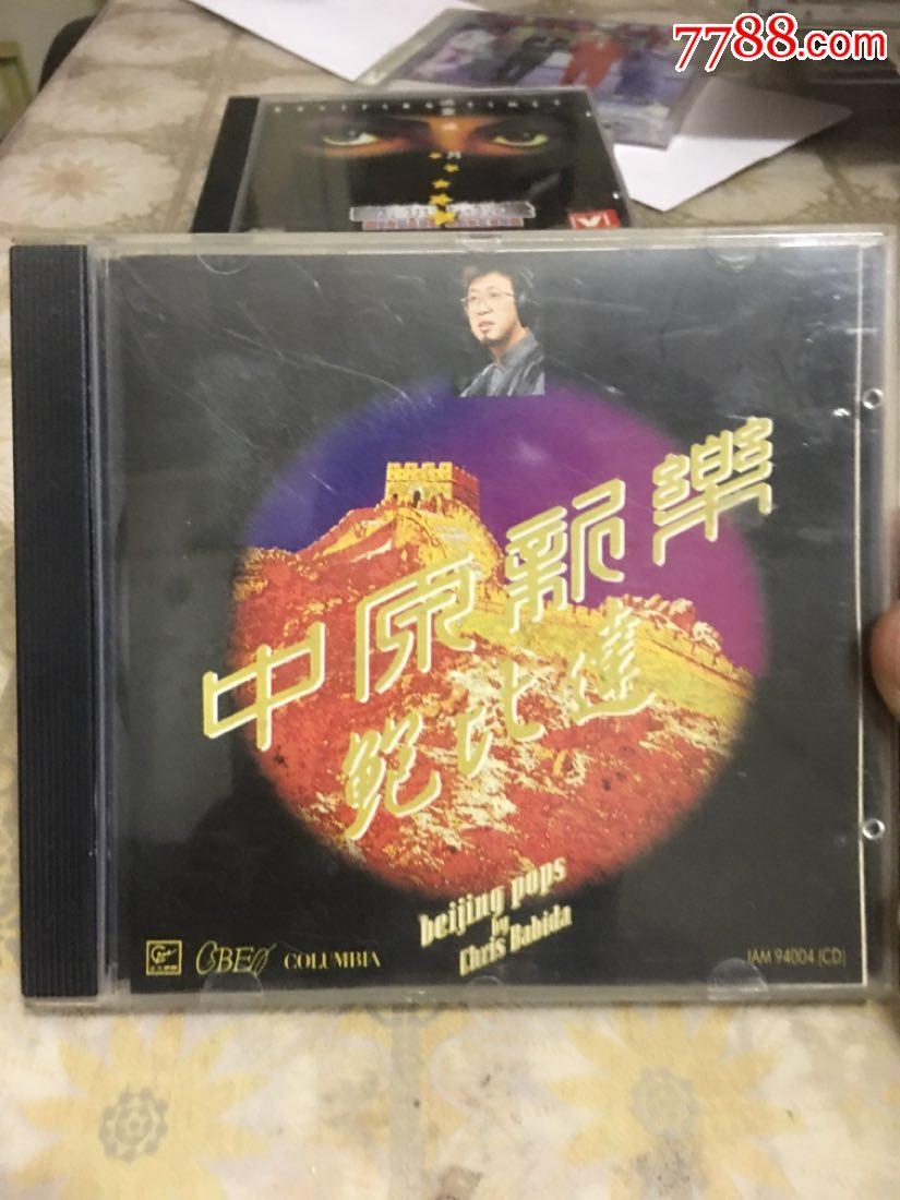 中原新乐:鲍比达(1碟装)G3.(au21423307)_