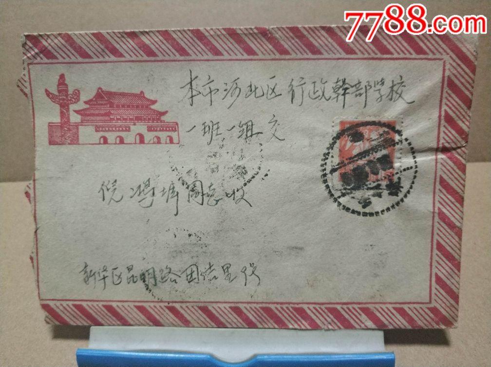 1956年普八8分票实寄封,天津疑似铲字点线戳,天津机盖落地戳(au21427538)_