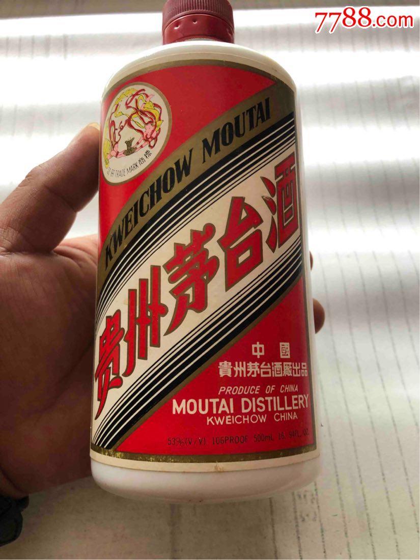 茅�_酒瓶子(au21431942)_