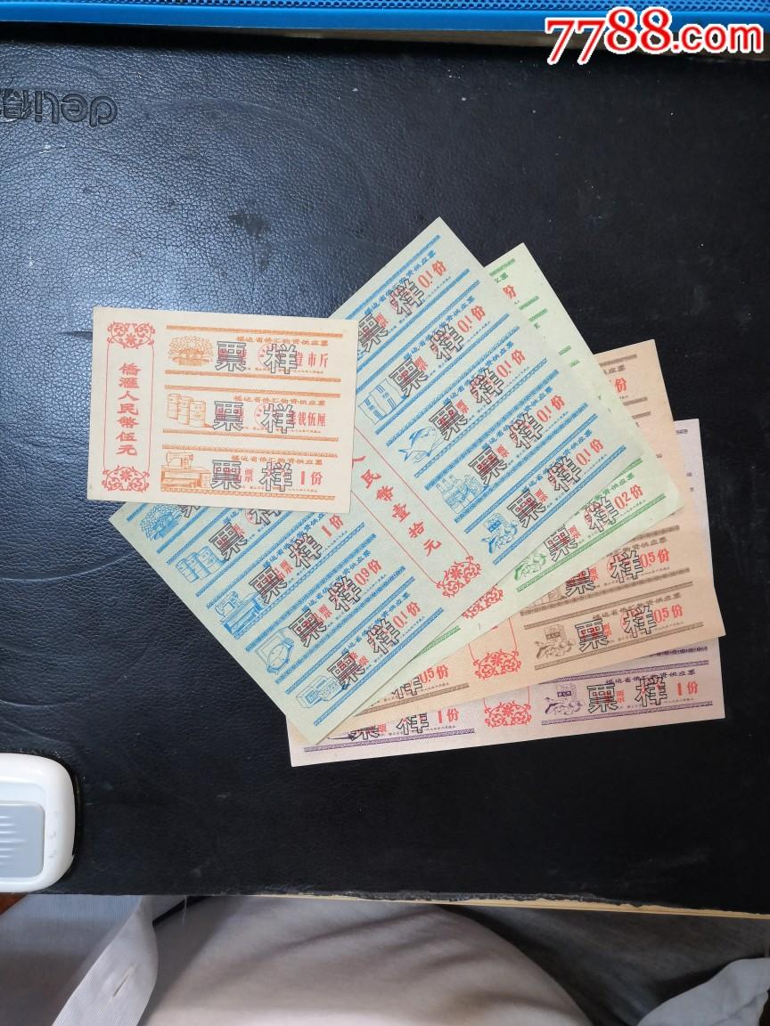 福建79年僑匯物質供應票_價格491元_第1張_