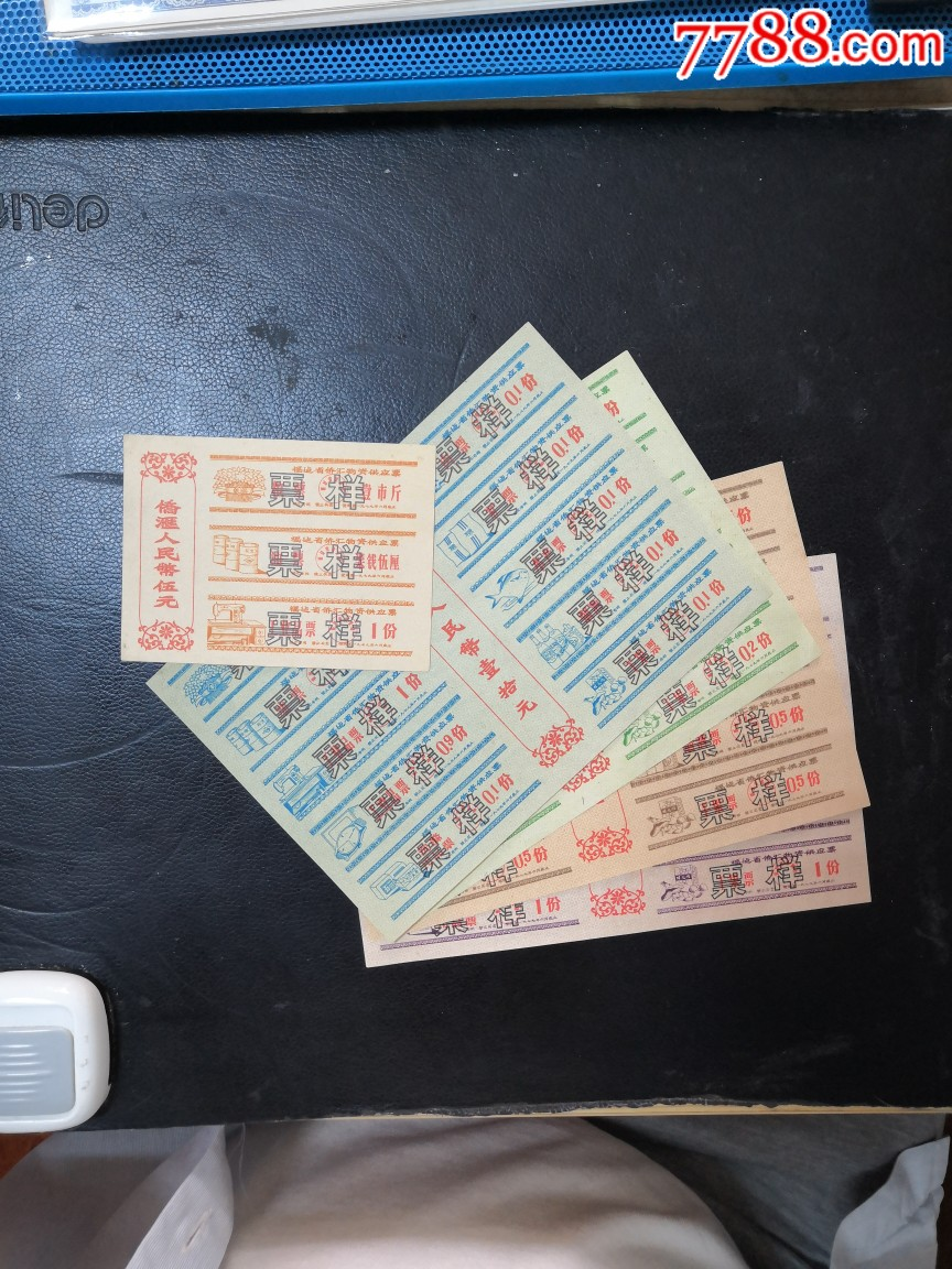 福建79年僑匯物質供應票_價格491元_第2張_