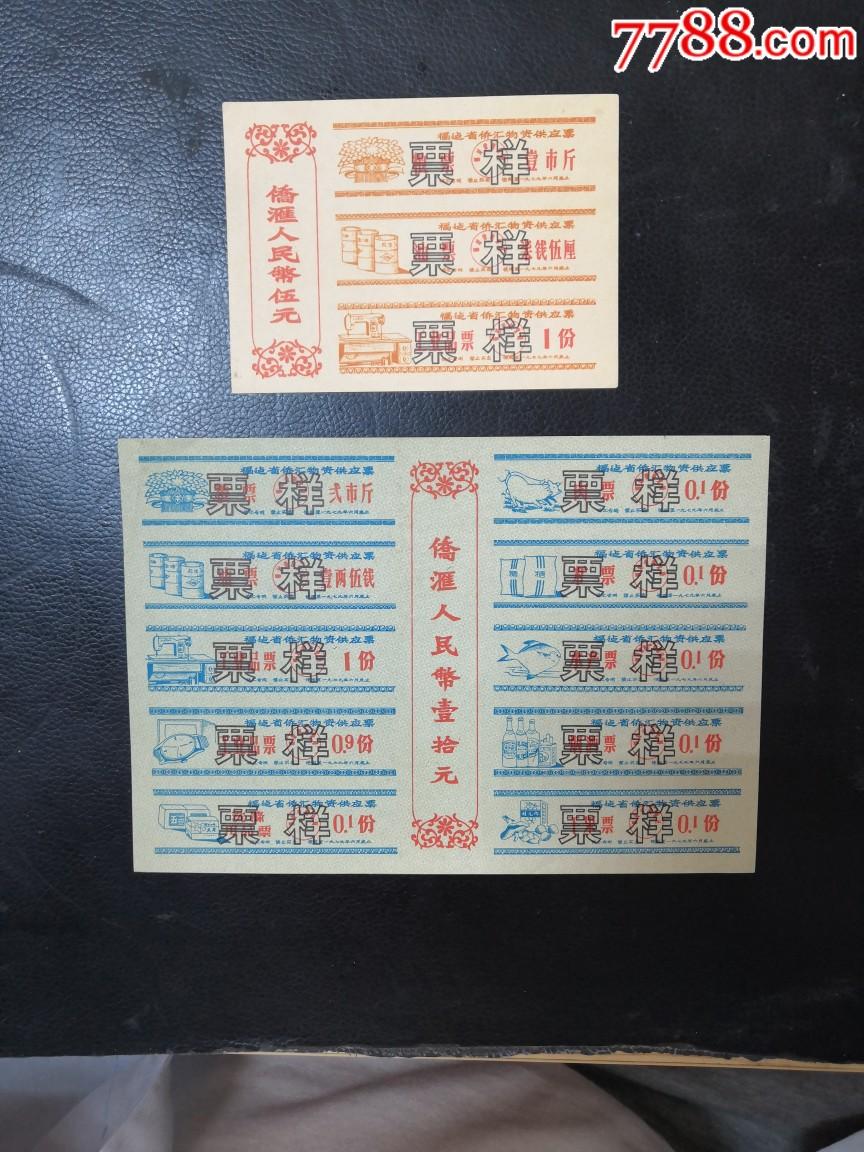 福建79年僑匯物質供應票_價格491元_第3張_
