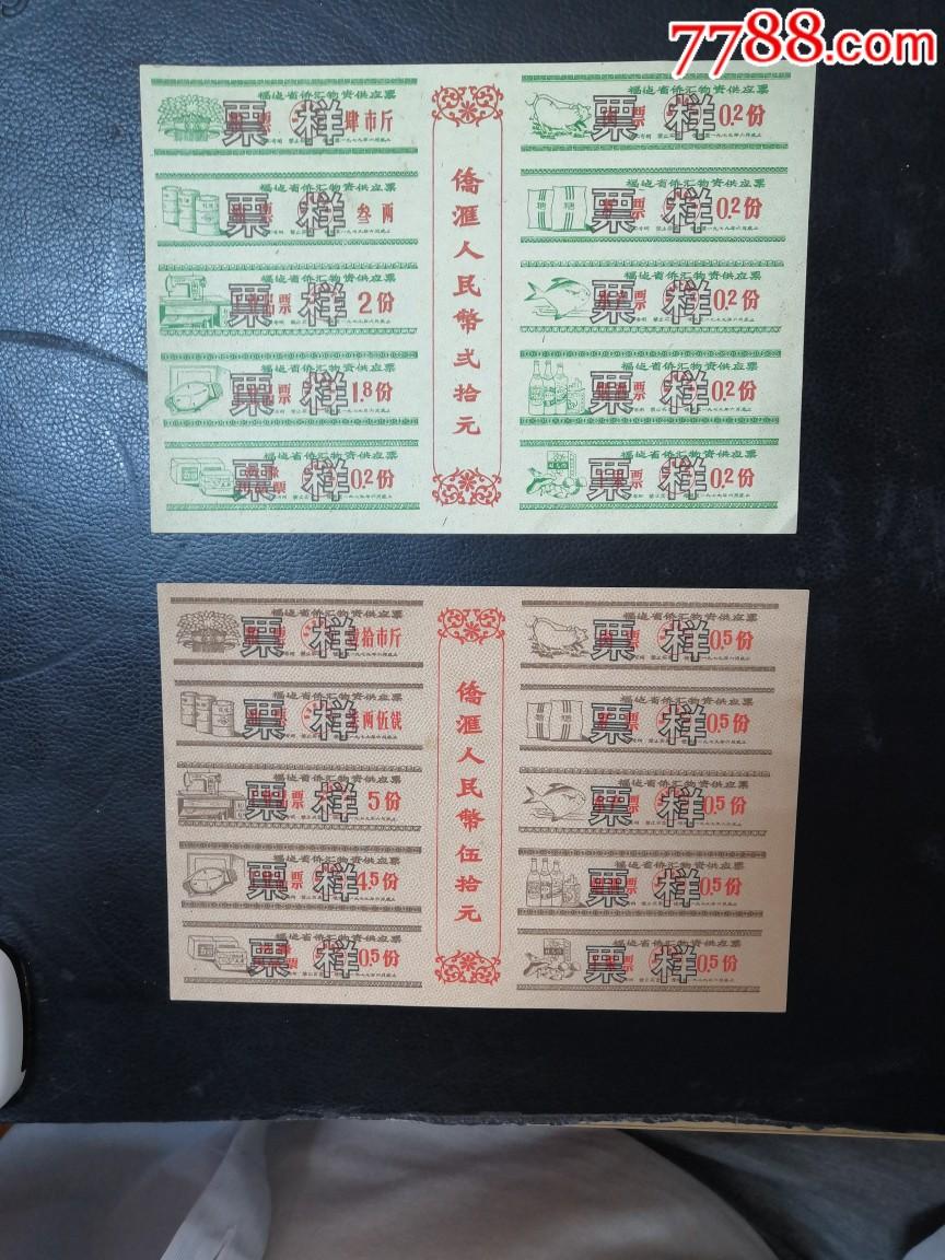 福建79年僑匯物質供應票_價格491元_第4張_