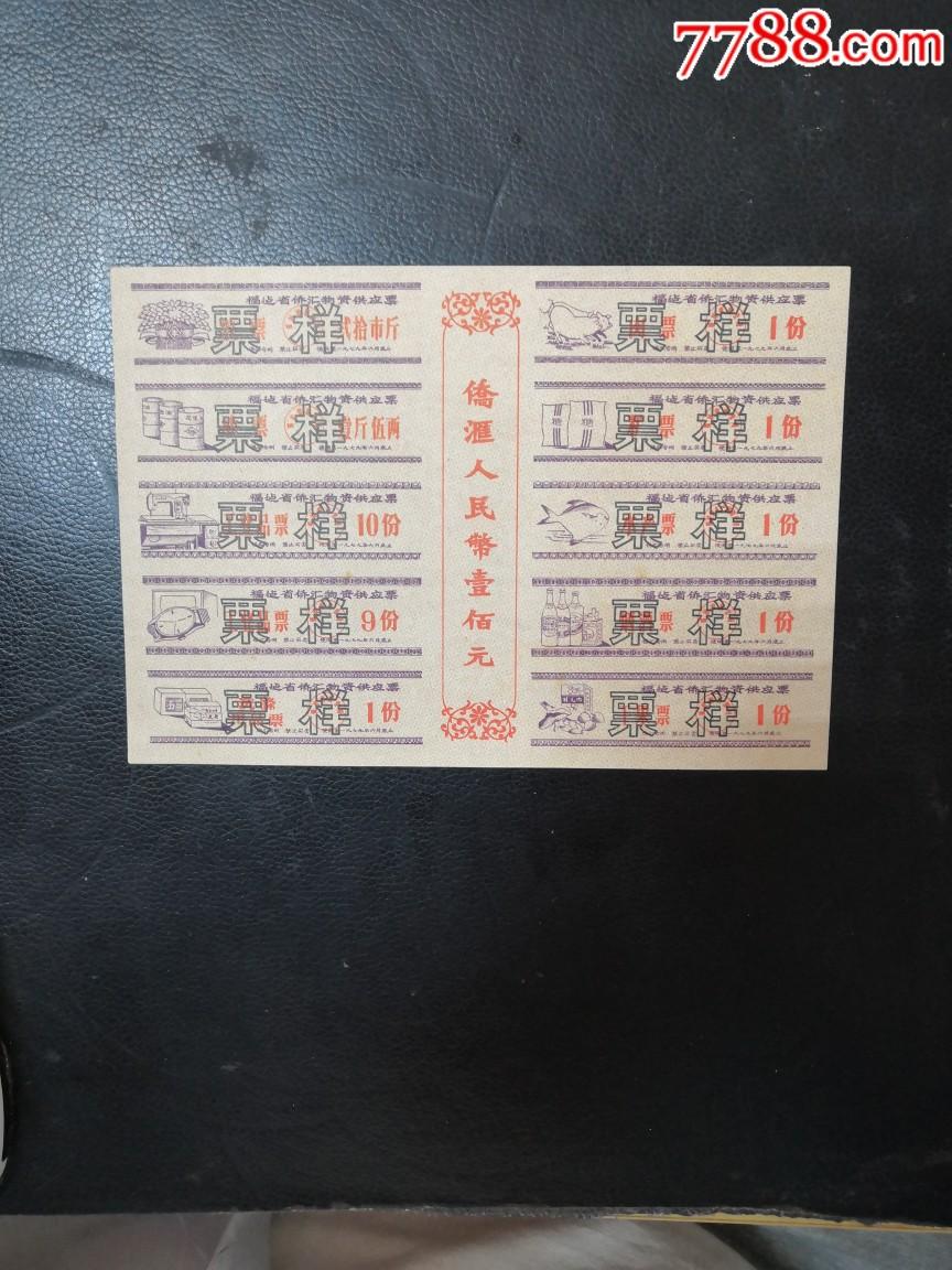 福建79年僑匯物質供應票_價格491元_第5張_