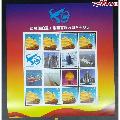 武昌船舶重工集团80周年个性化小版
