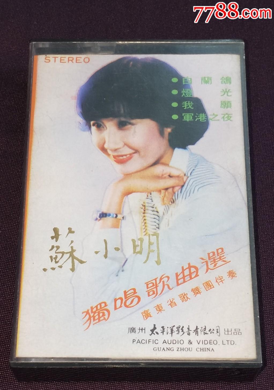 �K小明《�K小明��唱歌曲�x》太平洋影音公司早期磁��(au21449823)_