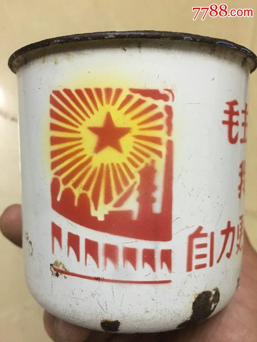 文革搪瓷缸《毛主席�Z�》(au21452065)_