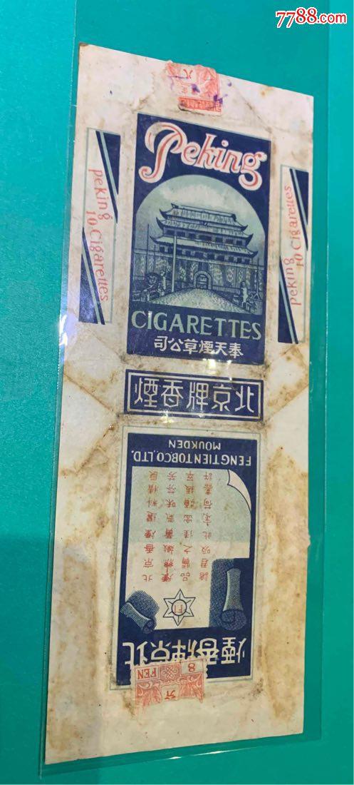 精品拆包民��10支�--奉天��公司【北京】注意副版和主�D版�e(au21454535)_