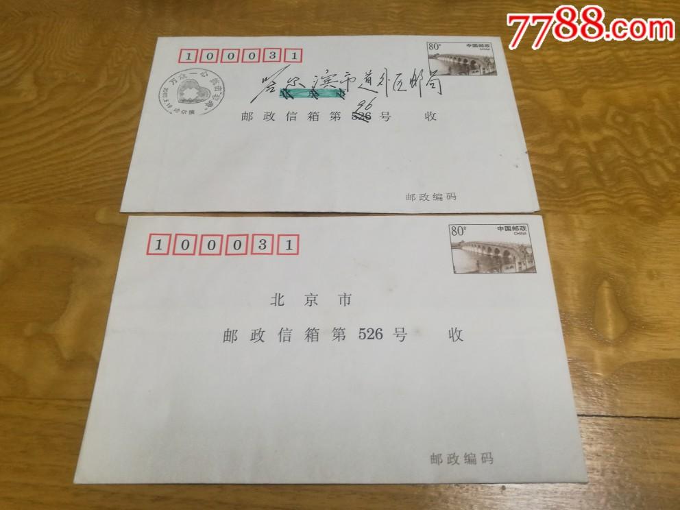 十七孔�蛴�526信箱收二枚背�w子母戳(au21456013)_