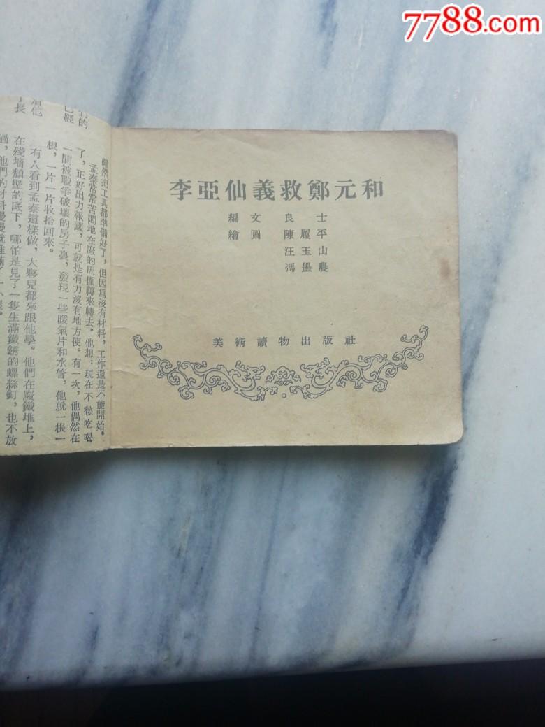 李亚仙义救郑元和(au21467087)_