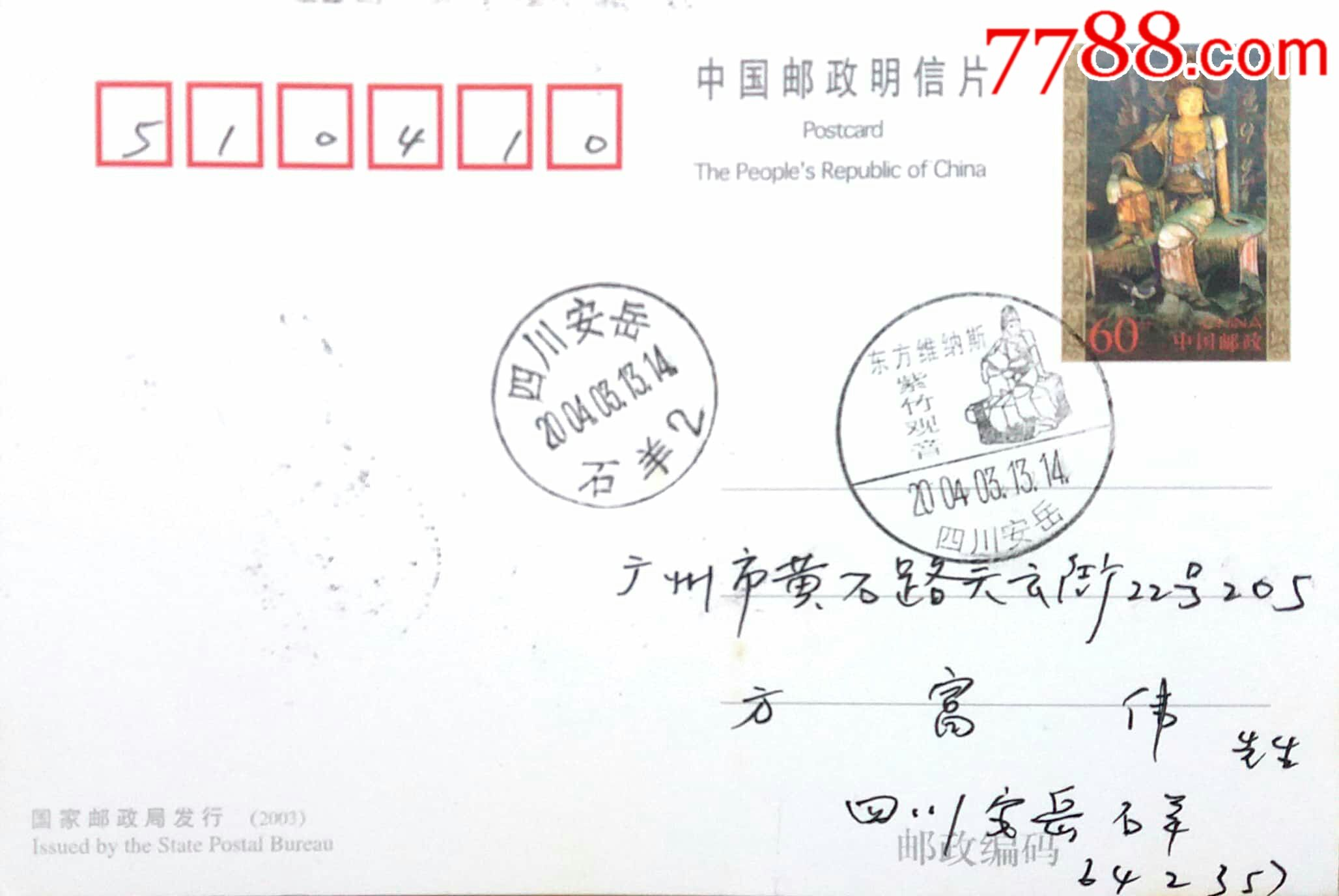 【1元起拍】PP77《毗�R洞石刻造像》(�s普白片)2004.3.13四川安岳原地(au21471447)_