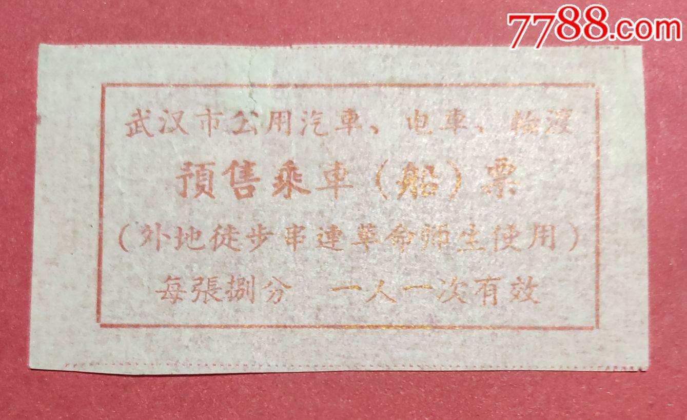 武�h市公用汽�,��,�渡�渡�A售乘�(船)票(au21490487)_