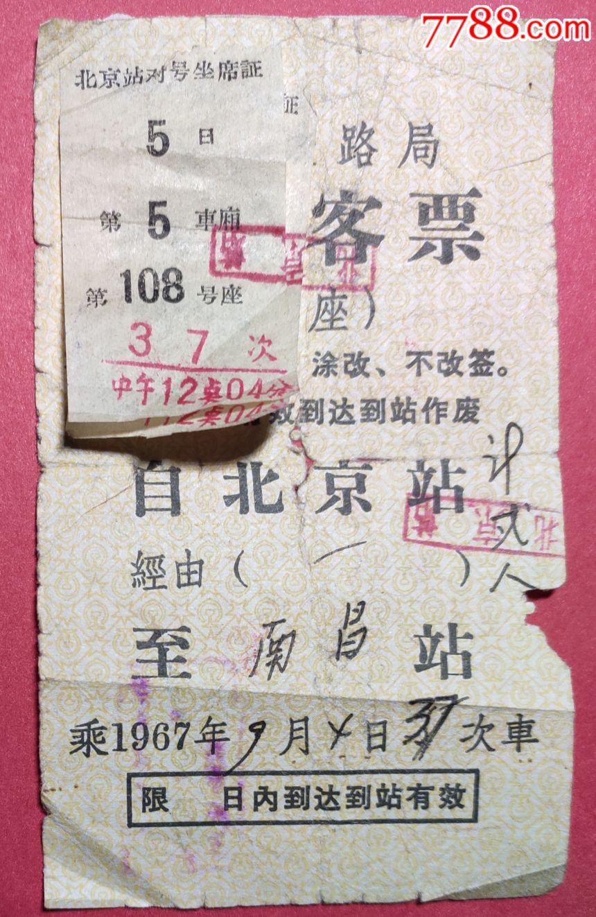 串�B火�票(au21490549)_