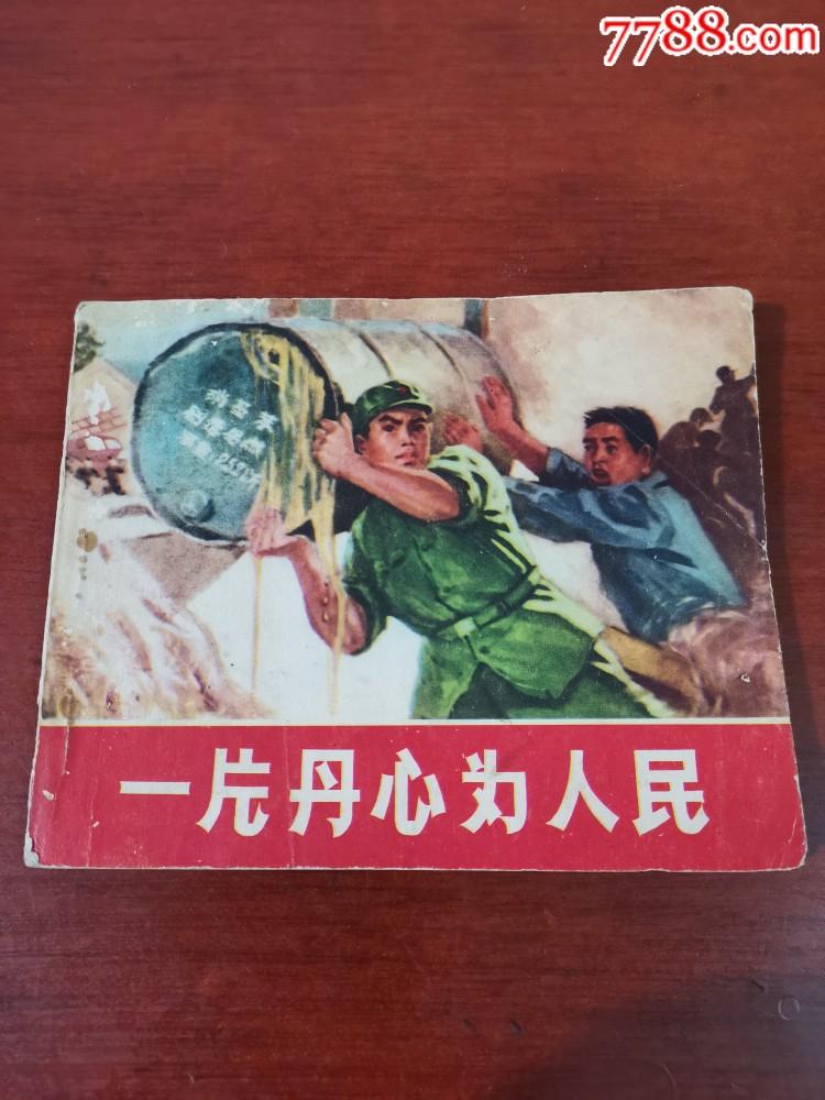 一片丹心�槿嗣�(au21500039)_