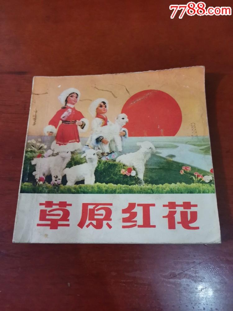 草原红花(au21508243)_
