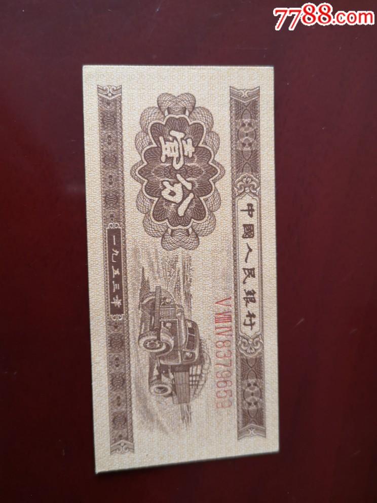 1963年壹分纸币(au21508852)_