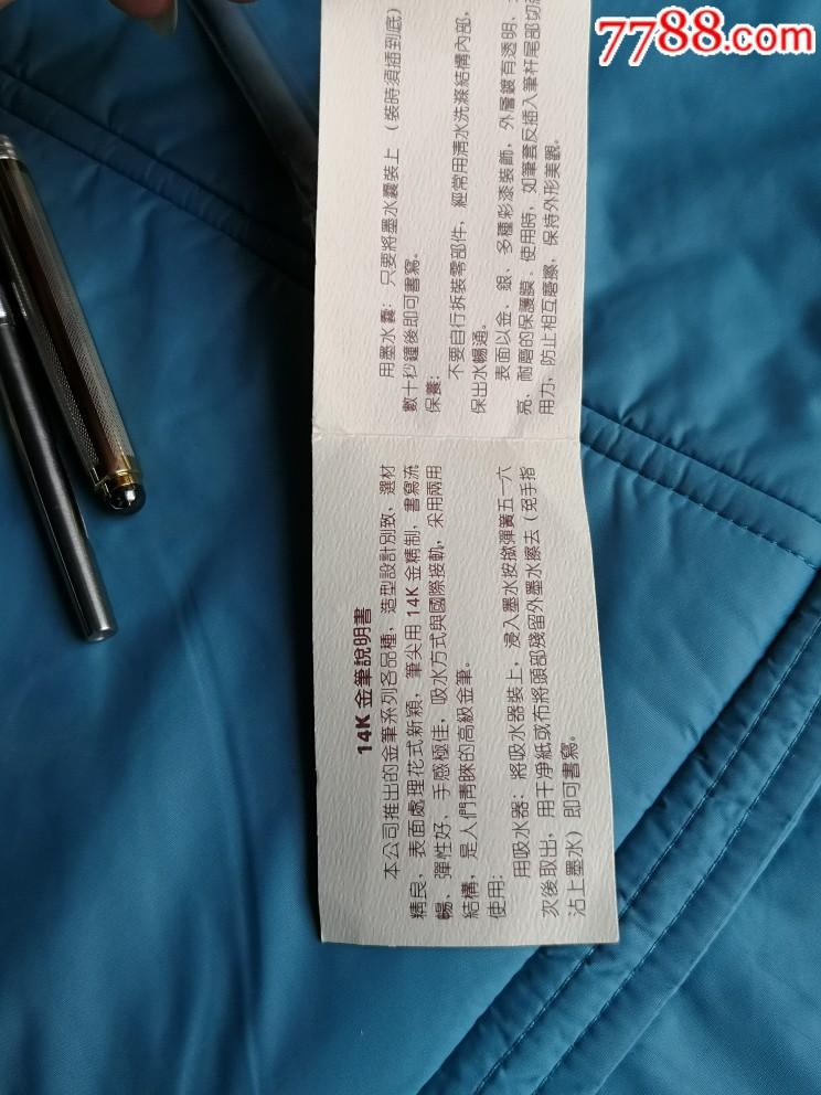 永生14k(原配盒说明书)未使用_价格192元_第21张_