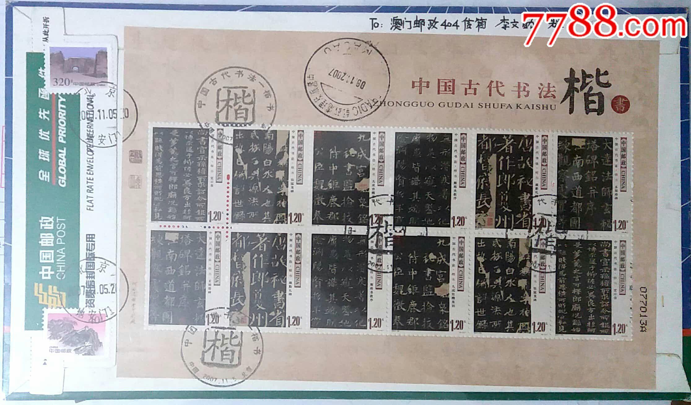 【1元起拍】2007-30《中国古代书法-楷书》小版张?#26412;?#21407;地首日全球优先澳门(au21517167)_