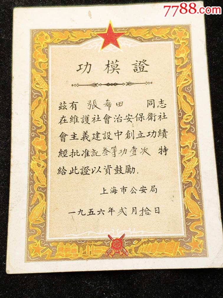 建��早期上海公安功模�C(au21517317)_